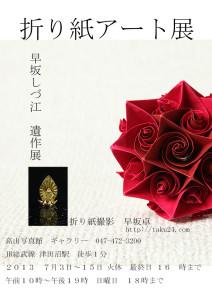 s折り紙ばら_1