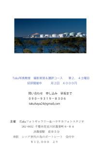 Taku写真_3